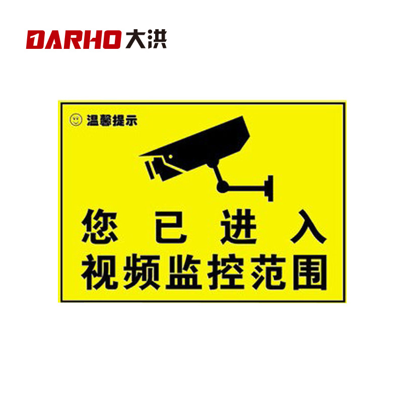 Dahong Monitor Yellow Warning Sticker With Surveillance Camera Sticker Labeling 9cEdNNcU