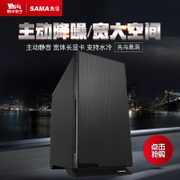 Sama black hole desktop computer water cooling mute cabinet dust minimalist chassis support go back line game