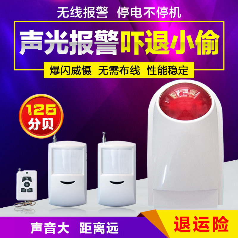 Wireless Acousto-optic Anti-theft Alarm Device Store Household Anti-theft Device Infrared Security Alarm System Door and Window Alarm