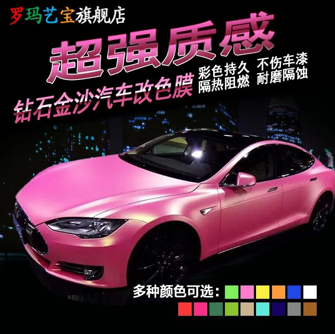 Imported car color-changing film diamond sand pearl flash point sublight film full body film modified car paste