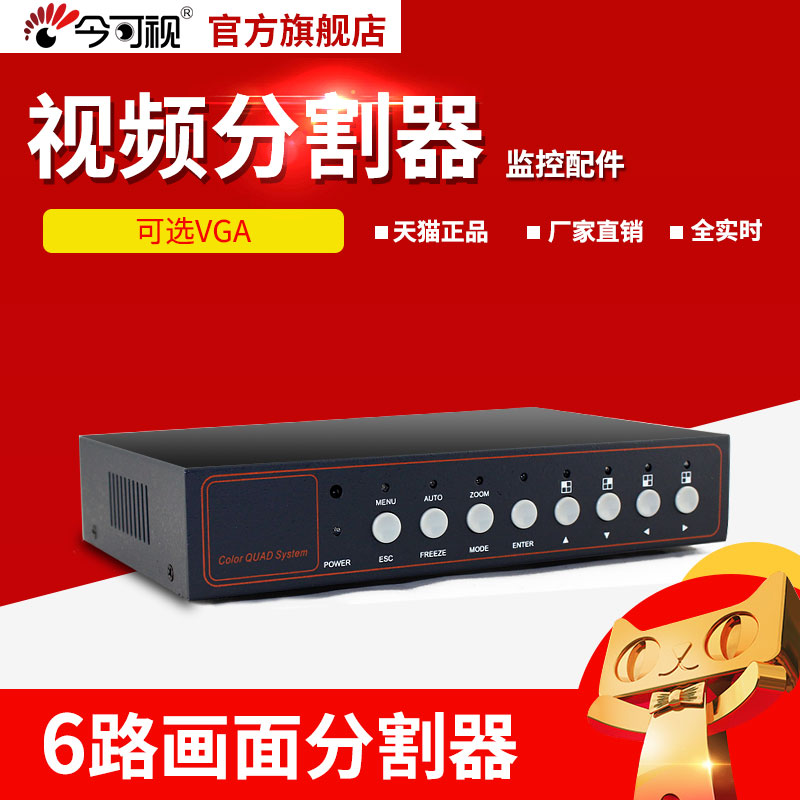 Authentic real-time six-screen splitter surveillance video 6-way splitter