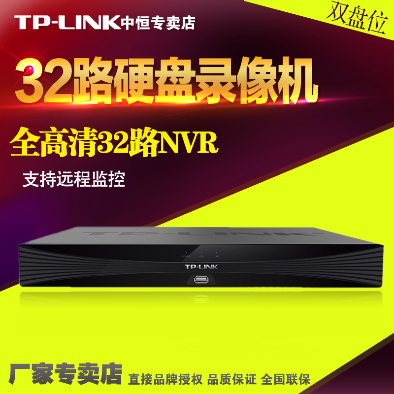 [The goods stop production and no stock][The goods stop production and no stock]TP-LINK DVR head 32-channel tplink network monitoring remote TL-NVR5232