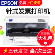 EPSON LQ-615KII printer invoice flat push bill invoice delivery hit 610K