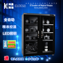 Section was 200L 250L 350L electronic moisture-proof box large stamp proof cabinets SLR Camera dry box