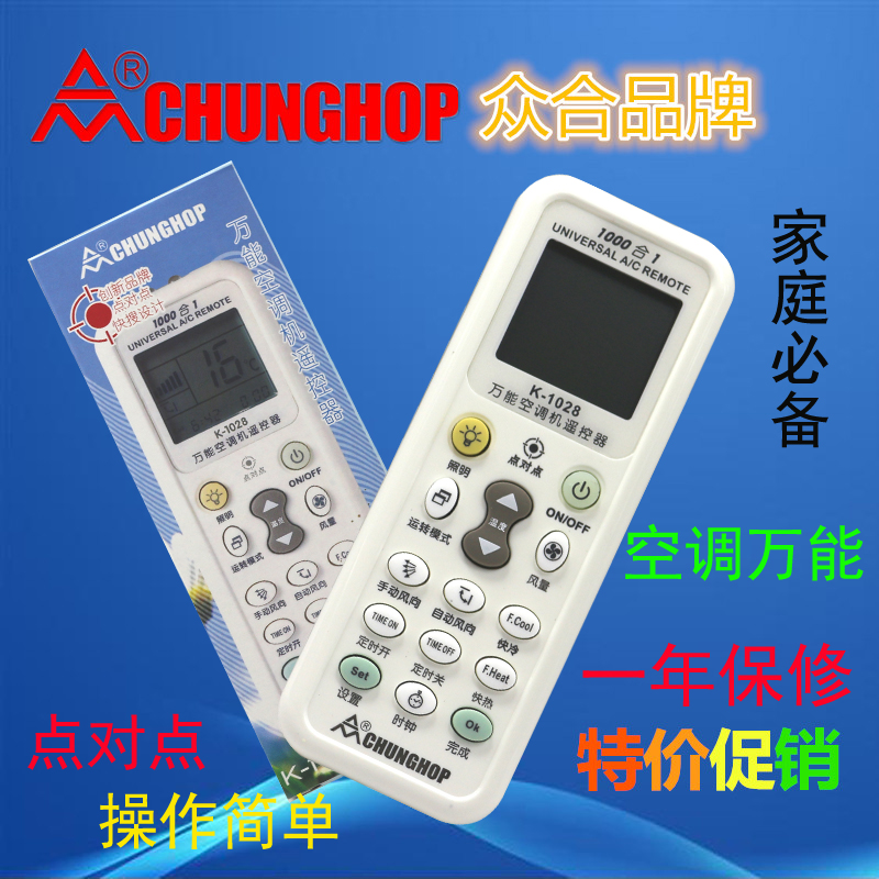 Zhonghe K-1028 Greemei Kelon Oaks Haier and so on air-conditioning multi-function remote control
