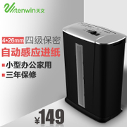 Astronomical electric shredder office power household mini paper mill grain security