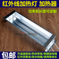 Light wave far infrared heating lamp heater drying lamp carbon fiber heating tube electric heating tube heat management therapy device