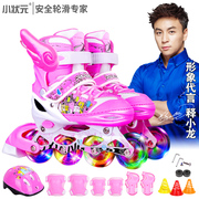 Shi Xiaolong endorsement small champion skates children full set and straight row wheel roller skating shoes with adjustable