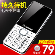 Newman M560 old mobile phone straight characters loudly old machine long standby mobile telecommunications old machine
