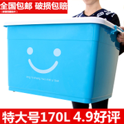 Thickened storage box plastic packing box with cover toy basket special large clothes quilt transparent turnover storage box