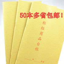 1 Packs 50 This book books cabinet commodity table account Store Special counter account detailed accounts