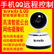 Tengda wireless surveillance camera WiFi smart phone remote control camera HD home to see the store