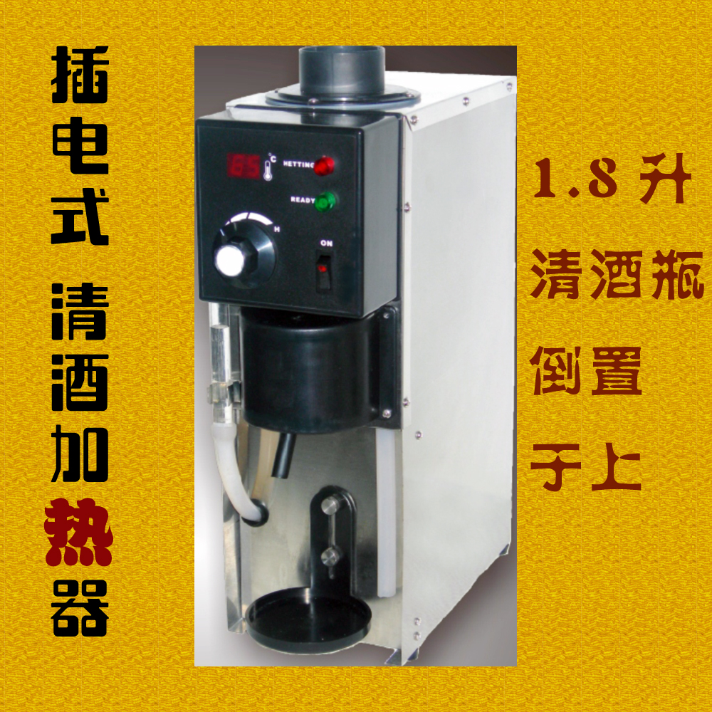 Japanese Restaurant Buffet Hot Wine Machine and Electrical Heater for Sake Warming Wine