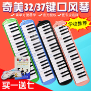 Chi Mei 37 key 32 organ organ adult children learn to teach their own instruments to send blowpipe