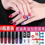 8 bottles of nail polish suit Manicure lasting nude non-toxic does not fade glossy oil bottom nail polish glue strip