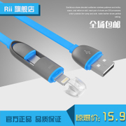 Buy 2 to send 1rii apple Android data cable combo iphone5 6SP fast charging millet