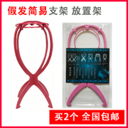 Wig wig support bracket parts simple carefully designed an improved version of export quality support