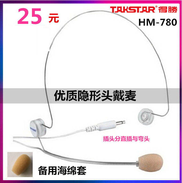 Takstar/ victorious HM-780 microphone small headset microphone teaching universal bee headset microphone