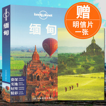 Lonely Planet Lonely Planet travel Guide Series: Myanmar This is Myanmar unlike anywhere else you know.
