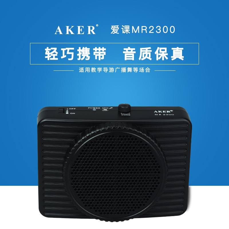 AKER/Love Class MR2300 Teacher Teacher Loudspeaker Teaching/Guide/Promotion/Amplifier with Reverb