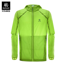 KAILAS / Kaile stone men's outdoor sports windproof sunscreen lightweight storage hooded windbreaker KG610165