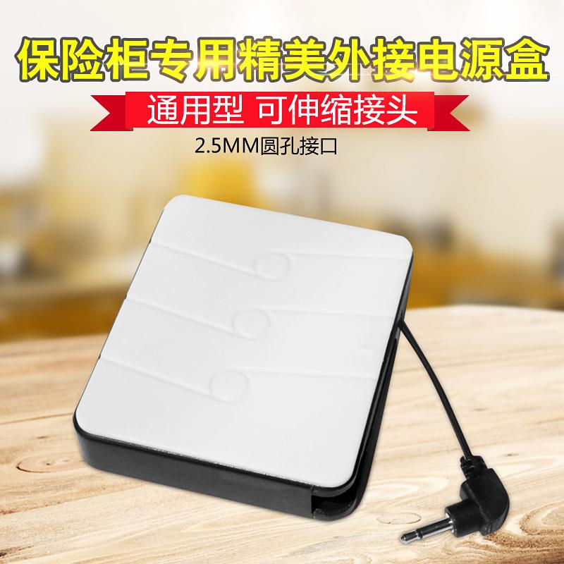 Square 宬 safe emergency external 2.5mm head small head safe external backup battery power box