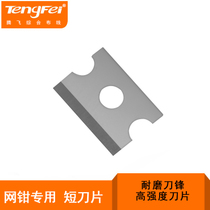 Short blade quality Super good wire clamp network clamp WIRE CLAMP crimping Clamp knife piece 14*10mm 1 pieces