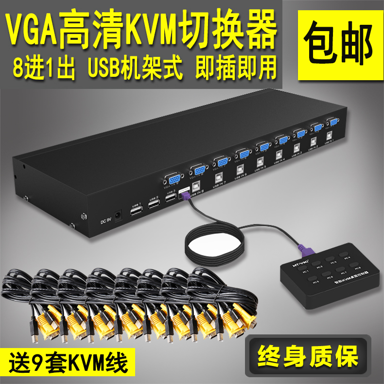 Maxtor KVM Switch 8 Port USB Manual VGA+Mouse & Keyboard Switcher Rack Mounted with Original Line