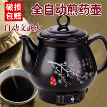 Q Boil Chinese herbal medicine casserole Electric pot Oracle boiled Chinese medicine pot fried Chinese medicine decoction machine household pot stew kettle jar electric kettle Electricity