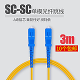 Deep 3 m SC-SC single-mode fiber jumpers sc pigtail jumper network fiber optic cable network level