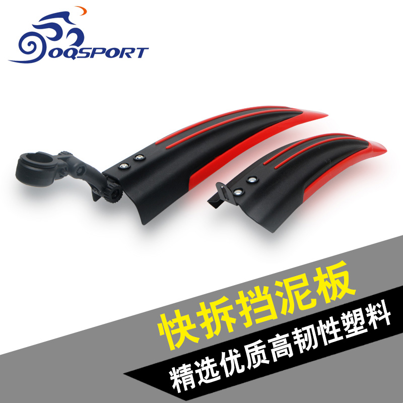 OQsport bicycle fender outdoor equipment for bicycle mud in rainy weather