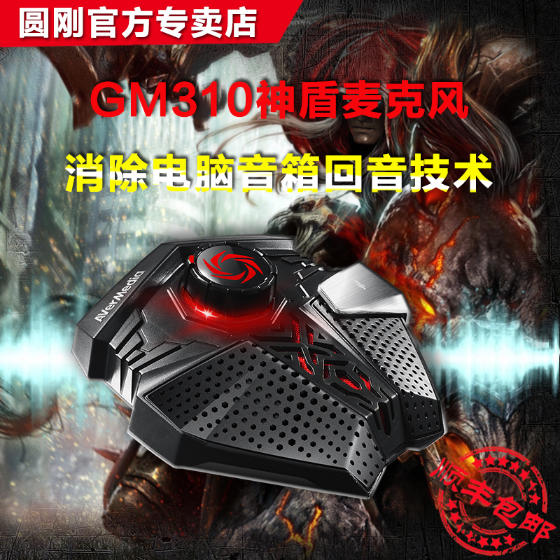 AVerMedia GM310 game open black microphone Jedi survives to eat chicken Mission Voice team voice Free headset