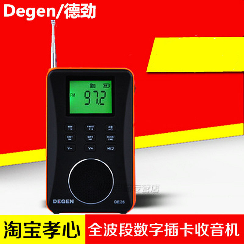 Degen/Degen DE26 lithium battery all-band portable card charging semiconductor old man FM radio