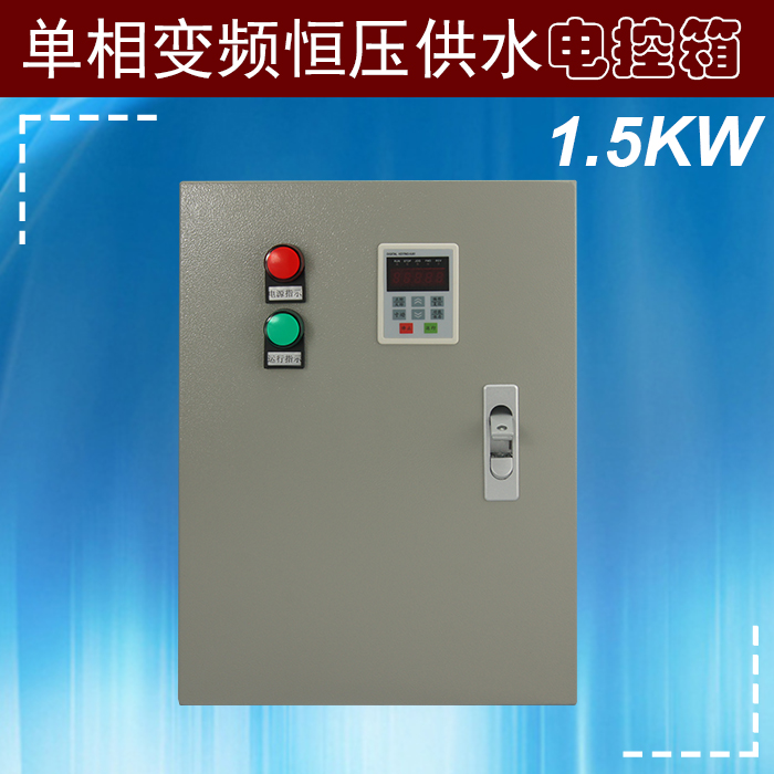Single-phase 1.5KW submersible pump self-priming pump frequency conversion constant pressure water supply frequency converter / constant pressure water supply electric control box frequency conversion cabinet