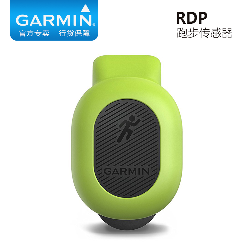 Garmin Jiaming Running Dynamic Sensor RDP Supports Fenix5/5x/5s 935XT 735XT