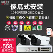 Hikvision 2 million 1080P HD suite, POE cable power phone, fluorite cloud remote monitoring package