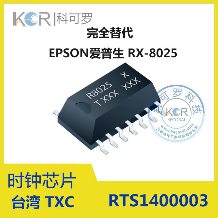 EPSON RX8025T can be completely replaced by TXC Taiwan RTS1400003