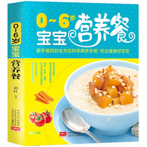 Genuine baby food supplement baby food supplement books 0-1-3-6-year-old baby nutrition meal recipes children nutrition meal recipes food supplement food books encyclopedia parenting book bestseller pk Cui Yutao complementary food