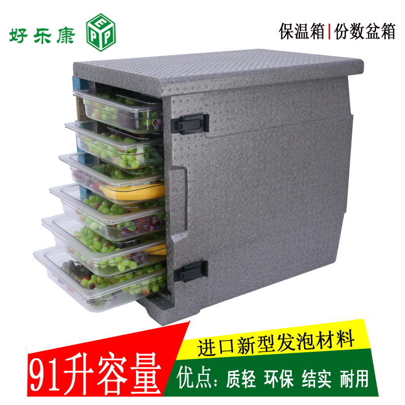 Heat box number plate box number, basin box EPP foam insulation box cold and hot dual use 91 litres [good Le Kang]