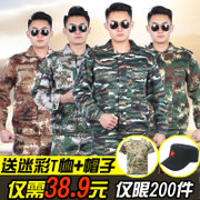 Camouflage suit outdoor training suit male winter uniforms student military training special soldiers wear work clothes