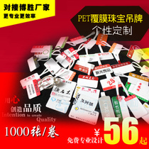 Color Jewelry Label Self-adhesive paper printing custom-made light film synthesis of matte pet coated jewelry Tag
