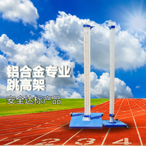 Aluminum alloy Competition high jump frame can lift removable adjustment school training crossbar simple track and field competition equipment