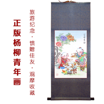 Yangliu youth painting Family fun rich and rich Rice paper hand-painted Chinese style characteristic gift crafts
