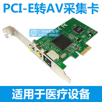 PCI-E AV Acquisition Card PCIE to AV High Definition Video Acquisition Card CX23881 Chip Applicable to Medical Equipment