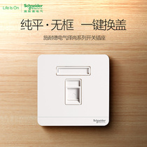 Schneider Electric switch socket computer socket network cable wall weak panel Yi Shang mirror porcelain white