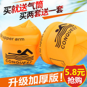 Bo Road swimming ring arm ring sleeves children swimming equipment adult baby float arm circle swimming ring sleeve