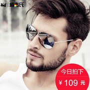 Weigushi sunglasses sunglasses sunglasses eye mirror driver driving glasses 2017 polarizer male driving mirror