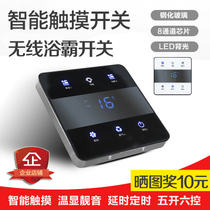 Bath Bully Wireless Touch Intelligent Switch 86 bathroom wind warm universal waterproof four or five-in-15 remote control switch
