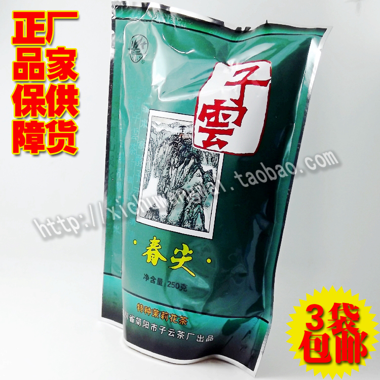 Three bags of package mail_Sichuan specialty famous tea_Ziyun Chunjian 250 grams of special jasmine tea @ gift fragrant tea
