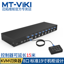 Mai Tuo moment KVM Switcher 8-Port rack USB Display multi-computer VGA switcher 8 into 1 out
